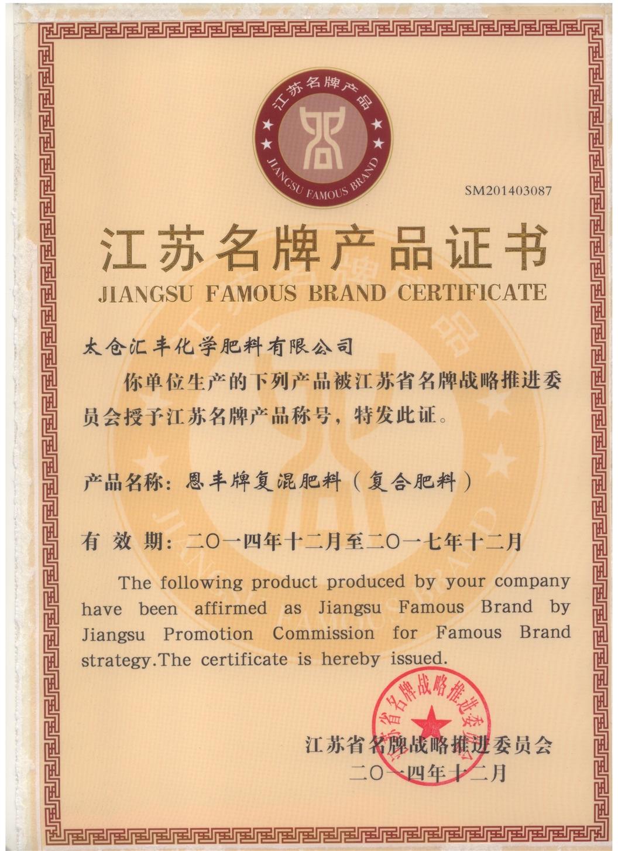 汇丰江苏省名牌产品