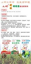 上研科技硝硫基易胜博体育网站系列