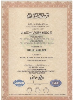 汇丰环境管理体系证书