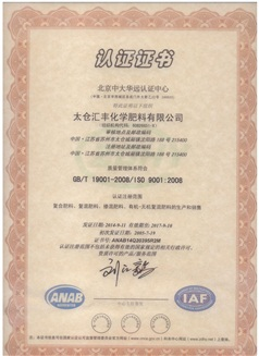 汇丰质量管理体系证书