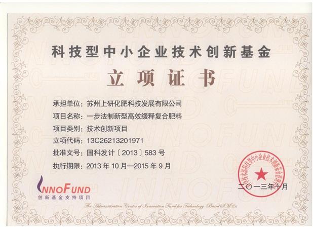 上研创新基金证书