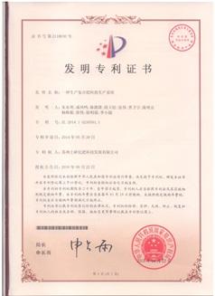 上研发明专利证书