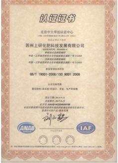 上研质量管理体系证书